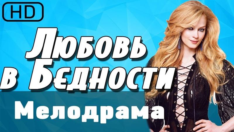ФИЛЬМ 2018 про сложную судьбу! - Любовь в бедности - Русские мелодрамы 2018 новинки HD (1080p)