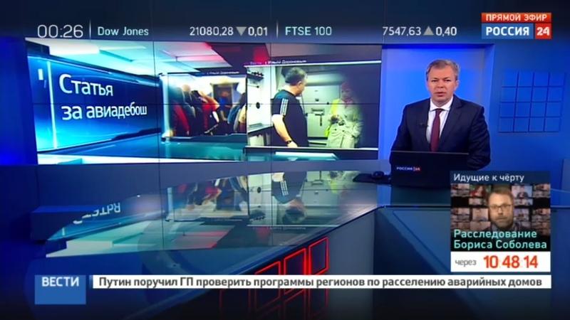 Новости на Россия 24 За хулиганство на транспорте тюрьма в России нашли управу на дебоширов