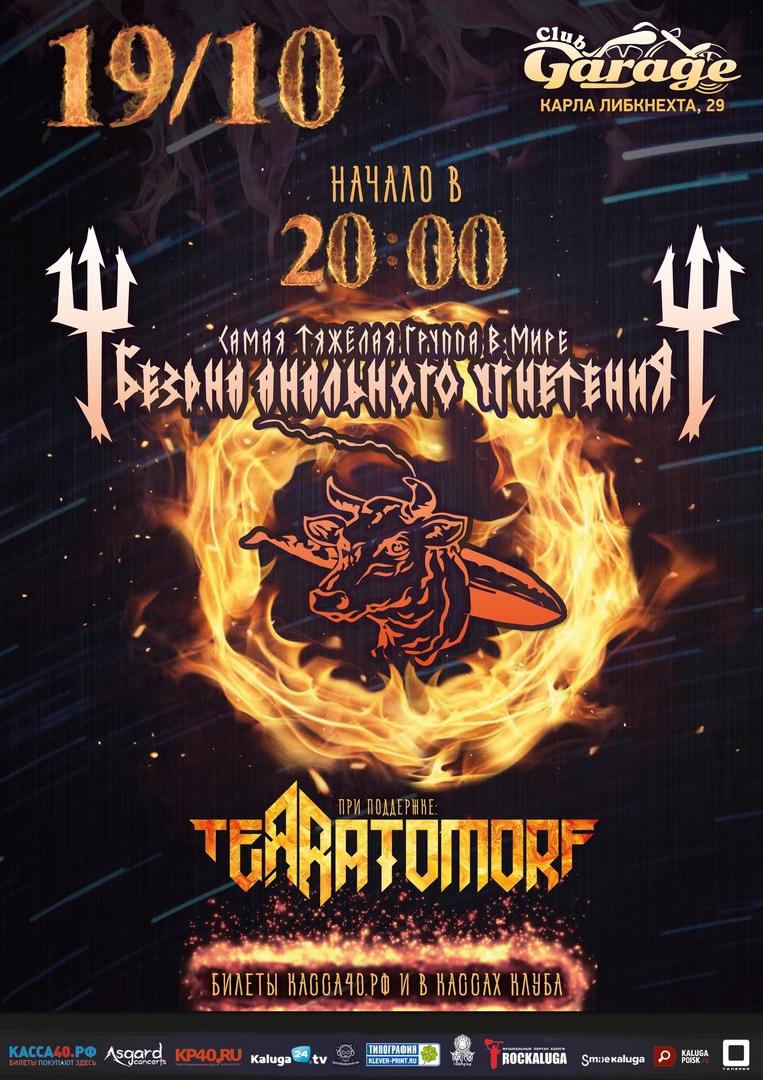 Афиша Калуга 19.10 - БАУ - Garage Bar