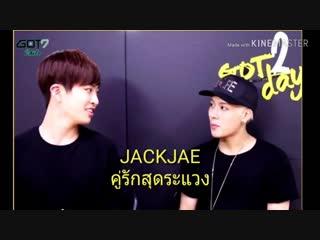 JackJae แจ็คแจ #อย่าปล่อยให้แจ็คสันเลี้ยงยองแจ