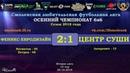 Осенний сезон 6х6-2018. ФЕНИКС-ЕВРОДИЗАЙН - ЦЕНТР СУШИ 2:1 (обзор матча)