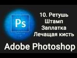 PhotoShop - 10 Ретушь. Штамп. Лечащая кисть. Заплатка