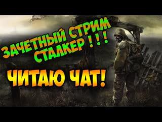 ИГРАЮ STALKER ЗАЧЕТНЫЙ СТРИМ СТАЛКЕР!!! ЧИТАЮ ЧАТ! Lost Alpha