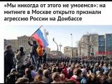 Мощное выступление! Мы вторглись в Украину, убили тысячи людей, мы финансируем войну, мы никогда от этого позора не отмоемся.