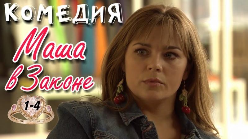 КОМЕДИЯ ВЗОРВАЛА ИНТЕРНЕТ! Маша в Законе (1-4 серия) Русские комедии, фильмы HD