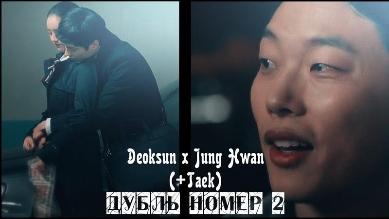 Ответ в 1988 || Дубль №2 ღ Deok Sun x Jung Hwan (Taek)