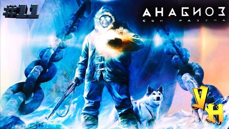 Прохождение Анабиоз: Сон разума 11 Мёртвый экипаж