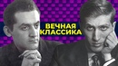 ШАХМАТЫ. ВЕЧНАЯ КЛАССИКА. БОББИ ФИШЕР- ЛЕОНИД ШТЕЙН 1967