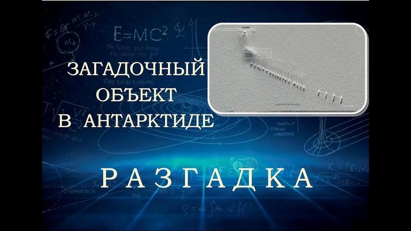 Загадочный объект в Антарктиде. Разгадка от Ломоносова и Револьвера Язычника
