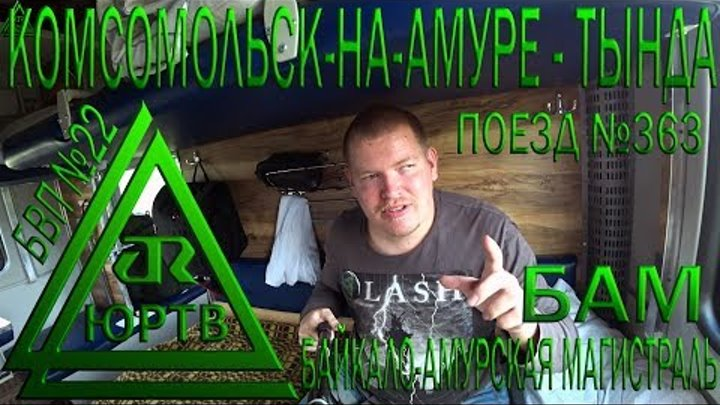 ЮРТВ 2018: Из Комсомольска-на-Амуре в Тынду поездом №363 Комсомольск - Тында. Обозреваем БАМ. [№320]
