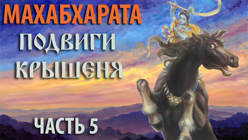 Махабхарата. Подвиги Крышеня. Часть 10.5