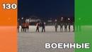 25.12.2018 Военные - 130 клип