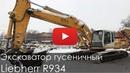 Экскаватор Liebherr R934 2005