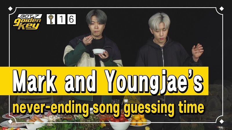 [GOT7 Golden key ep.16] Mark and Youngjae's never-ending song guessing time(막퉤형제의 네버엔딩 노래 맞추는 시간)