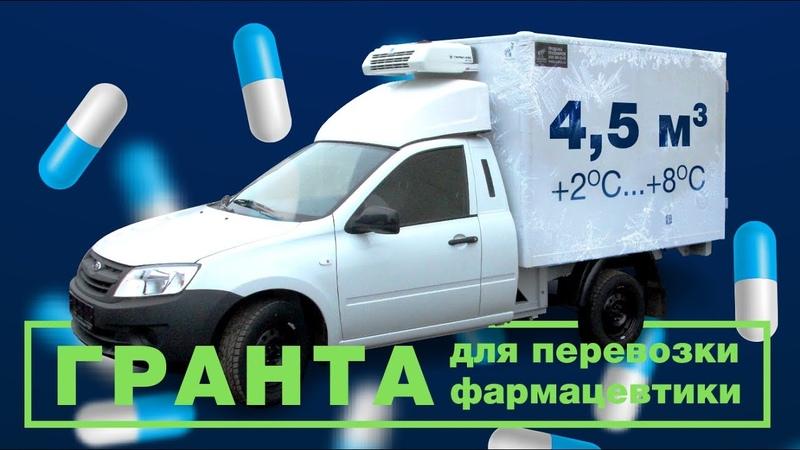 Вис 2349 Гранта с кондиционером в салон и рефрижератором для перевозки фармацевтики