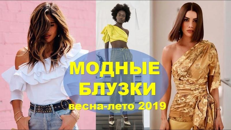 МОДНЫЕ БЛУЗКИ 2019 ВЕСНА ЛЕТО💕 ТЕНДЕНЦИИ МОДЫ 💕 Blouses FEMALE TRENDS FASHION SPRING SUMMER 2019