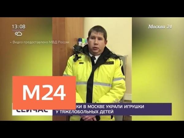 В Москве охранники украли игрушки для тяжелобольных детей Москва 24
