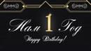 День рождения GMMG Holdings НАМ 1 ГОД