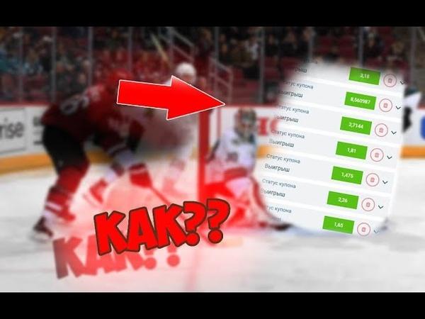 Топ стратегия ставок на НХЛ
