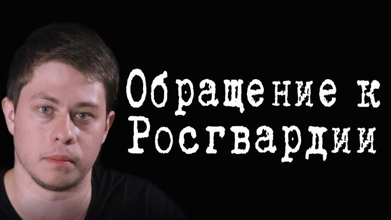 Обращение к Росгвардии АлександрЕвдокимов