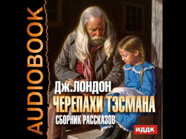 2000980 05 Glava 03 Аудиокнига Лондон Джек Конец сказки