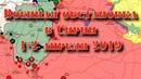 1 2 апреля 2019 Военная обстановка в Сирии Диверсионные вылазки ИГИЛ на востоке Сирии