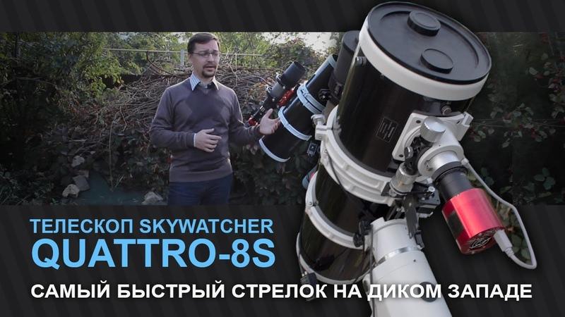 Обзор телескопа SW QUATTRO-8S (BKP 2008 OTA) [АСТРОЖЕЛЕЗО]