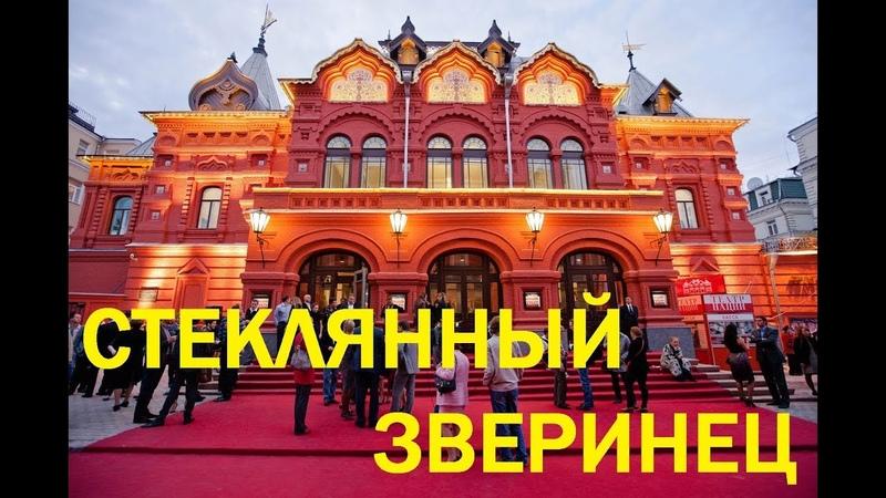 Стеклянный Зверинец. Театр Наций. Обзор спектакля.