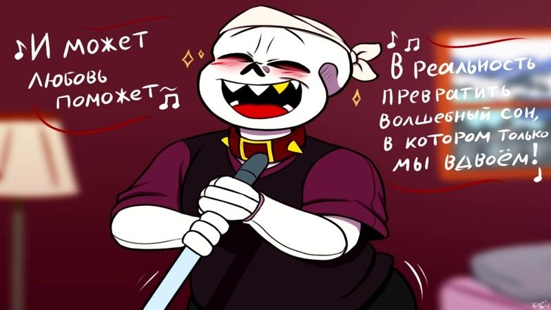 ♔Kustard Small Comic♔*Fell Sans Sing * By Baterka