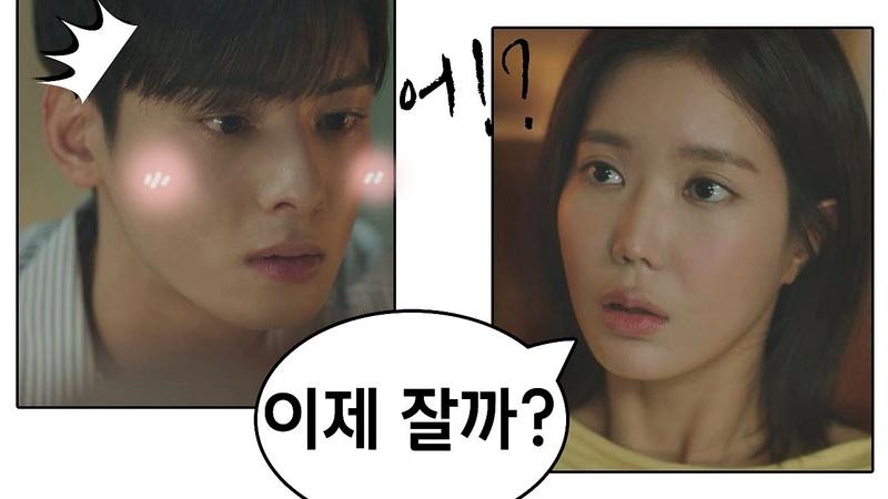 첫 키스 후, 임수향(Lim soo hyang)의 첫마디 우리 이제 잘까? (어…?) 내 아이디는 강남미5