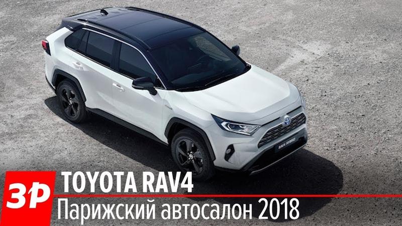 Новая Toyota RAV4 чего в ней только не намешали