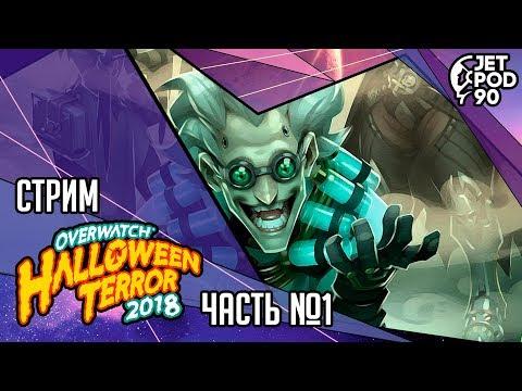 OVERWATCH игра от Blizzard СТРИМ Празднуем Хэллоуин 2018 вместе с JetPOD90 часть №1 смотреть онлайн без регистрации