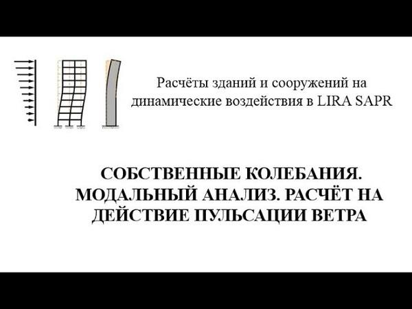 Расчёт зданий и сооружений на динамические воздействия в Lira Sapr