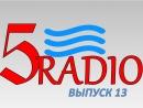 Пятая волна RADIO эфир от 21.09.18