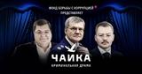 Расследование Фонда борьбы с коррупцией А. Навального о бизнесе и криминальных связях сыновей генпрокурора России Артема и Игоря
