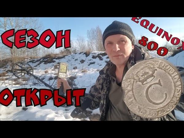 Открытие сезона Equinox 800 Нарвсксое серебро Я в шоке