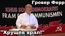 Гровер Ферр Хрущёв врал