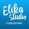 ElikaStudio - Cтудия озвучания
