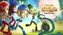 Новые Приключения Сказочный Патруль Дремучий Лес Игра Мультфильм 2 / Fabulous patrol
