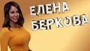 Елена Беркова Хорошо что я не твой сын