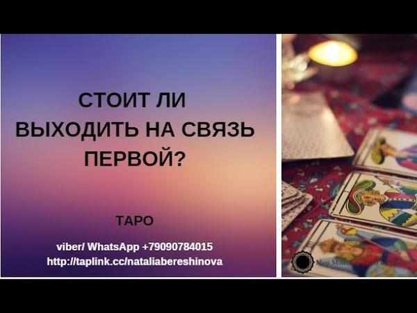 Стоит ли выходить на связь первой Онлайн расклад на Таро.