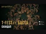Премьера клипа! T-Fest feat. Баста - Скандал (15.01.2019) ft. и