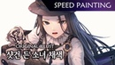 히에라 선생님의 오리지널 일러스트 채색 스피드 페인팅 영상!