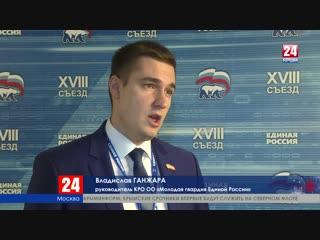 Улучшение качества жизни россиян. Как это видят в «Единой России