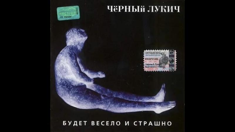 Черный Лукич - Кончились Патроны (1996)