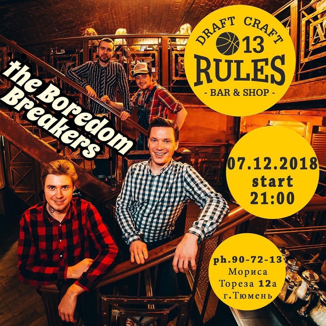 07.12 The Boredom Breakers в баре 13 Rules!
