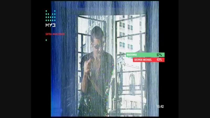 (Madonna VS George Michael) Битва Фанклубов - 23.01.2019