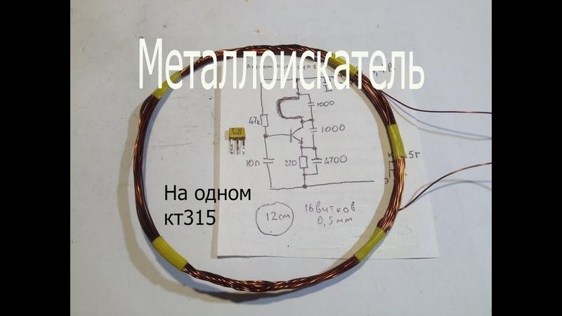 Ну очень простой металлоискатель на одном транзисторе кт315 и радиоприемнике.