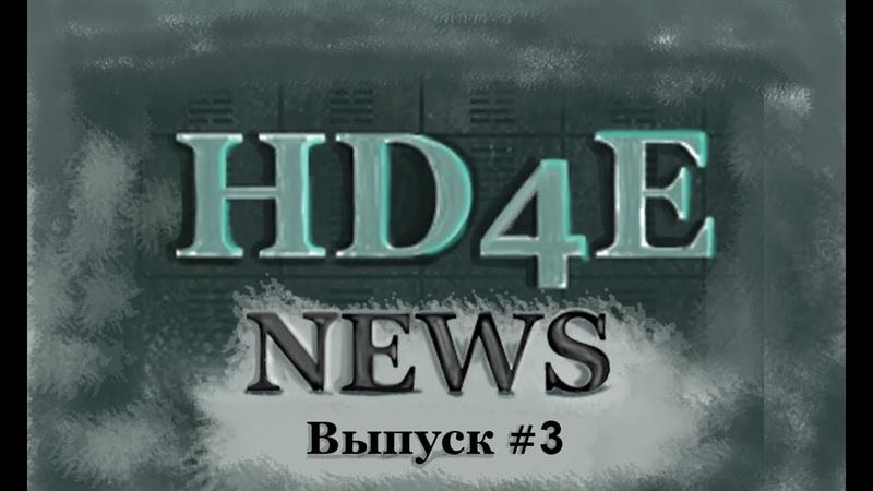 HD4E News - Как заниматься сексом по Дизайну. Выпуск №3.