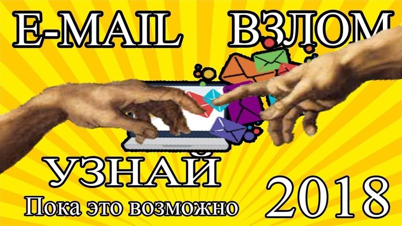 Как Взломать Электронную почту Как взломать почту Mail Yandex Yahoo и другие